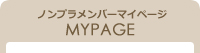 MYPAGE